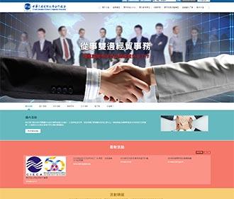 國際經濟合作協會