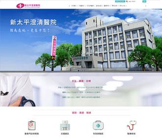 新太平澄清醫院